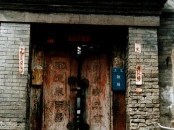 四合院的门联