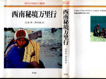 从《天涯孤旅》看沈澈的民俗摄影   江北战