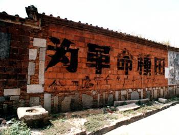 """某座和内侧的""""出砖入石"""",典型的体现其建筑上的牢固作用。墙面遗留的各个时代的标语和广告,则展示了历史的沧桑。拍摄时间:1996年2月"""