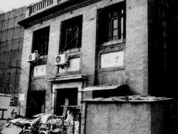 """10.""""同兴和""""古玩店。""""同兴和""""古玩店建于民国初年,砖木混合结构,为了经营安全,将大门开在了后边,还将二层窗户全部用铁板做防护窗。日伪期间,曾改为木器店。现为民宅,后拆迁。1999年"""