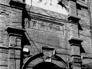 """12.""""聚宝茶室""""妓院。妓院分为四等:一等叫清吟小班,二等茶室,三等下处,四等小下处。叫茶室有挂羊头卖狗肉之嫌。1949年11月21日被政府取缔。妓院建筑为特色建筑,一般二层二楼,中间有天井,木质回廊,天井上有雨罩,现在多为民宅和旅馆用途。1998年"""