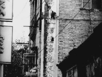 """1.""""大昌""""皮货店。皮货行在旧京分为细毛皮和老羊皮两大行业。细毛皮又称直毛,老羊皮称粗毛或大毛。水獭皮和旱獭皮都是名贵的皮种,保暖性好。1937年卢沟桥事变后,旧京的皮货业就不景气了,市面萧条,营业衰败。1997年"""