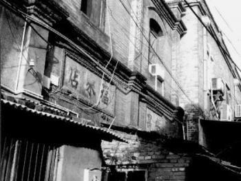 """7.""""福来店""""客栈。福来店客栈地处前门火车站附近的戥子市。过去是一家金银首饰店,由于火车的出现而改为客栈。""""戥子""""就是称金银的工具,从门匾上可以依稀辨认出""""金银""""二字。女儿墙上威严的石雕狮子,可以看出主人的气派,只不过文革时期被砸毁。1997年"""