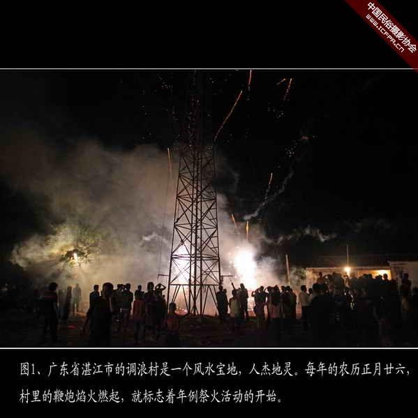 调浪村祭火迎新年