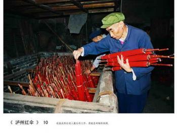 泸州红伞10