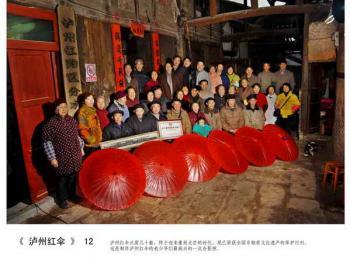 泸州红伞12