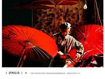 泸州红伞04