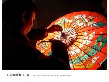 泸州红伞06