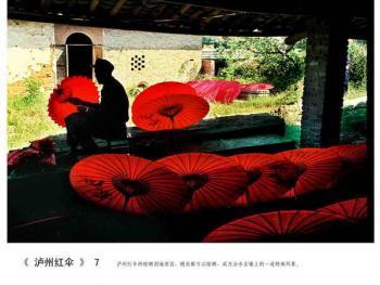泸州红伞07
