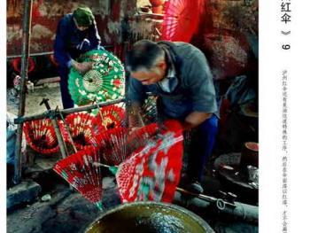 泸州红伞09
