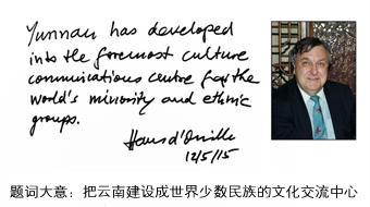 UNESCO助理总干事汉思云南题词
