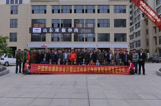 沂蒙山文化区工作组成立_举行新会员发证仪式