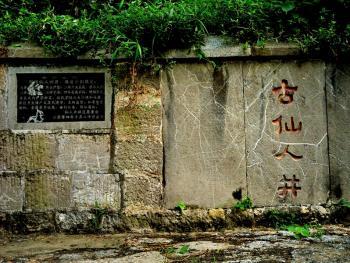古仙人井2