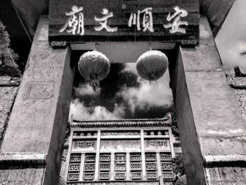 安顺文庙01