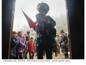 湘西苗族婚礼10