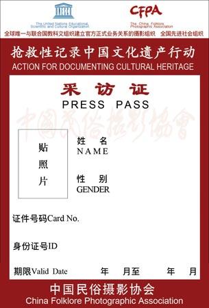 新采访证前(上网).jpg